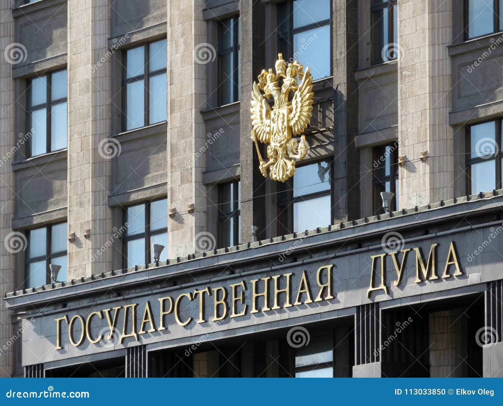 Emblema de Rusia en el edificio del parlamento ruso en Moscú