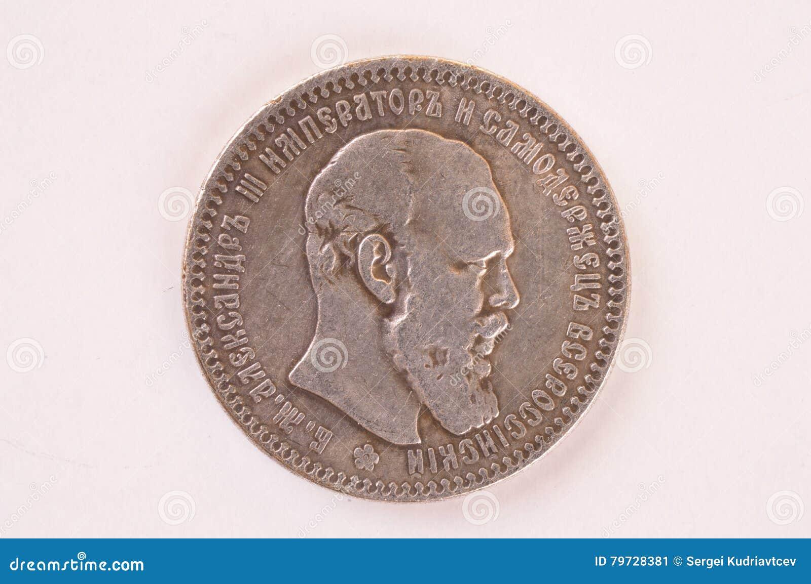 Emperador 1894 y autócrata de Rusia Alejandro III de la rublo de la plata de moneda