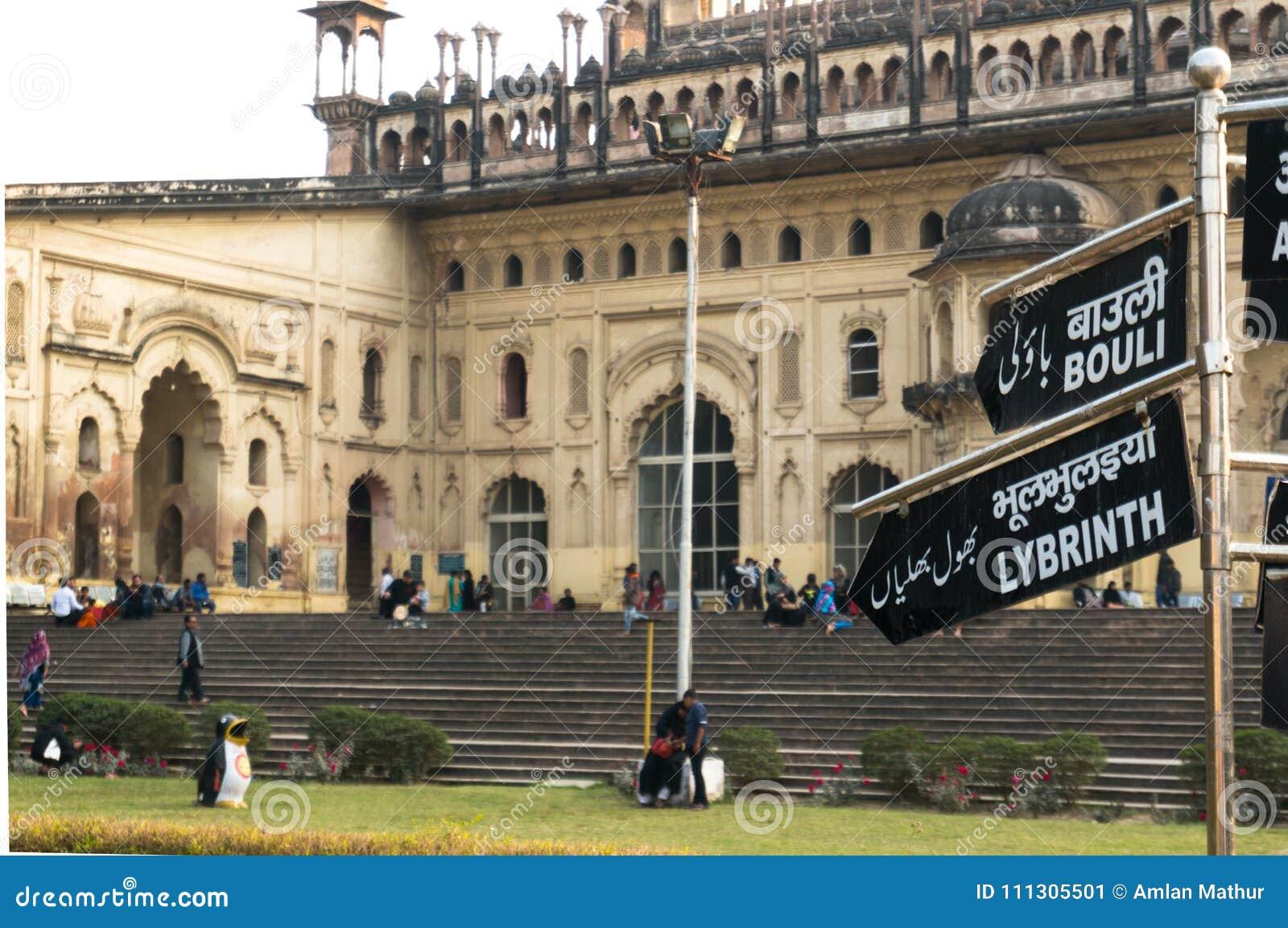 Encante la puerta y los jardines a Bara Imambara Lucknow la India