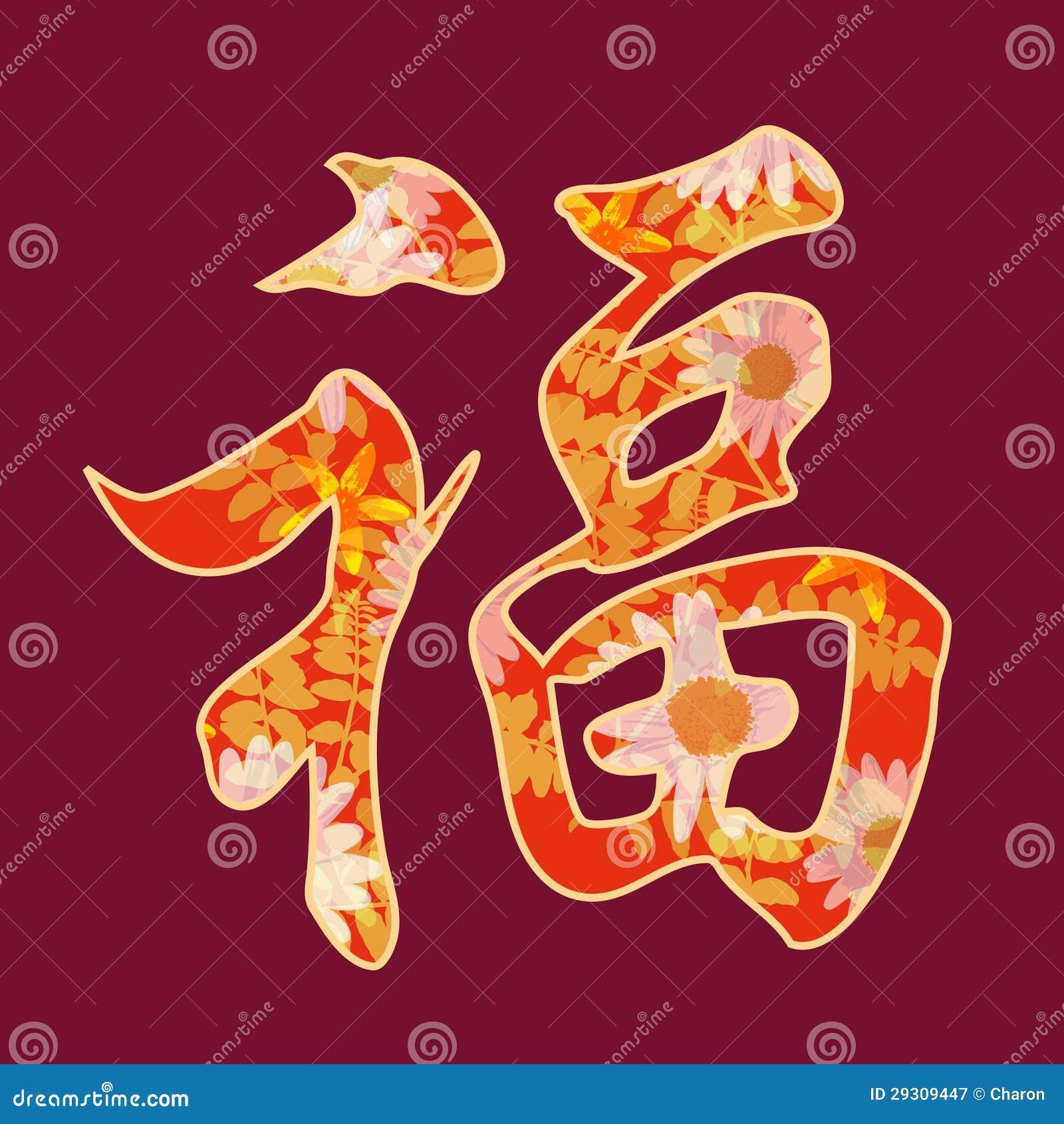 Encanto del Año Nuevo de chino de la buena fortuna