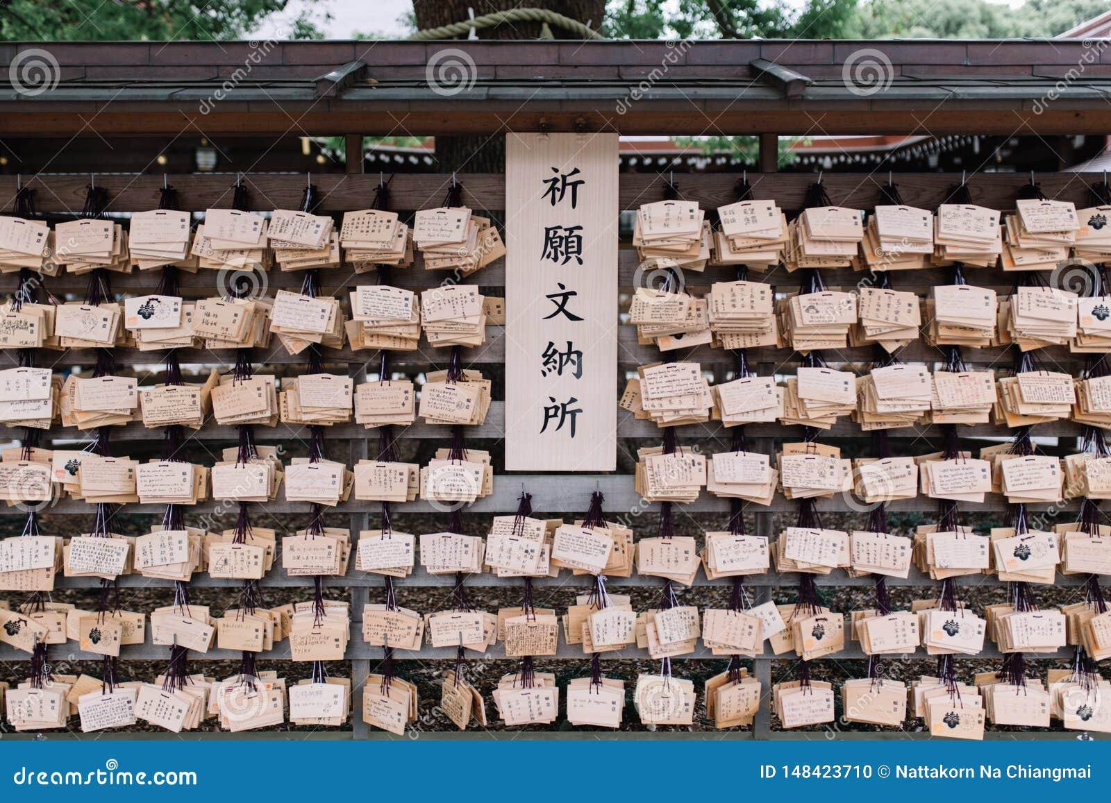Encuesta que cuelga mucho tablero de madera tradicional del rezo del AME
