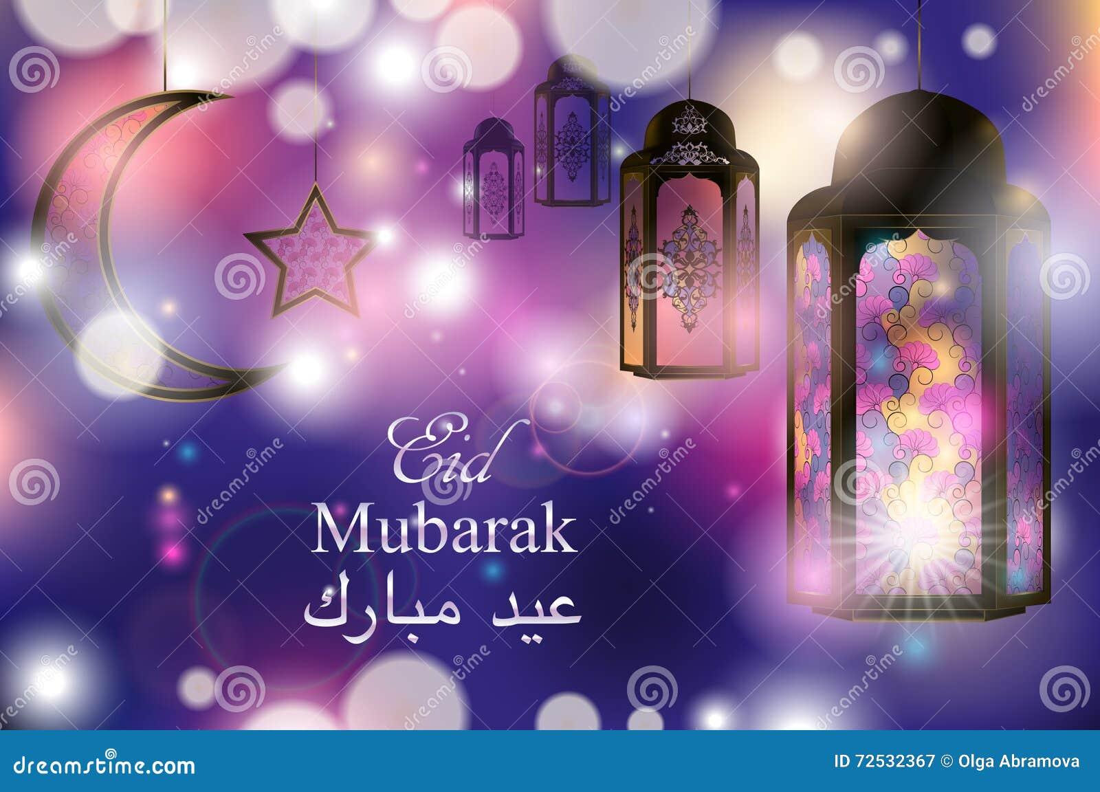 Englischer übersetzung Eid Mubarak Gruß Auf Unscharfem Hintergrund