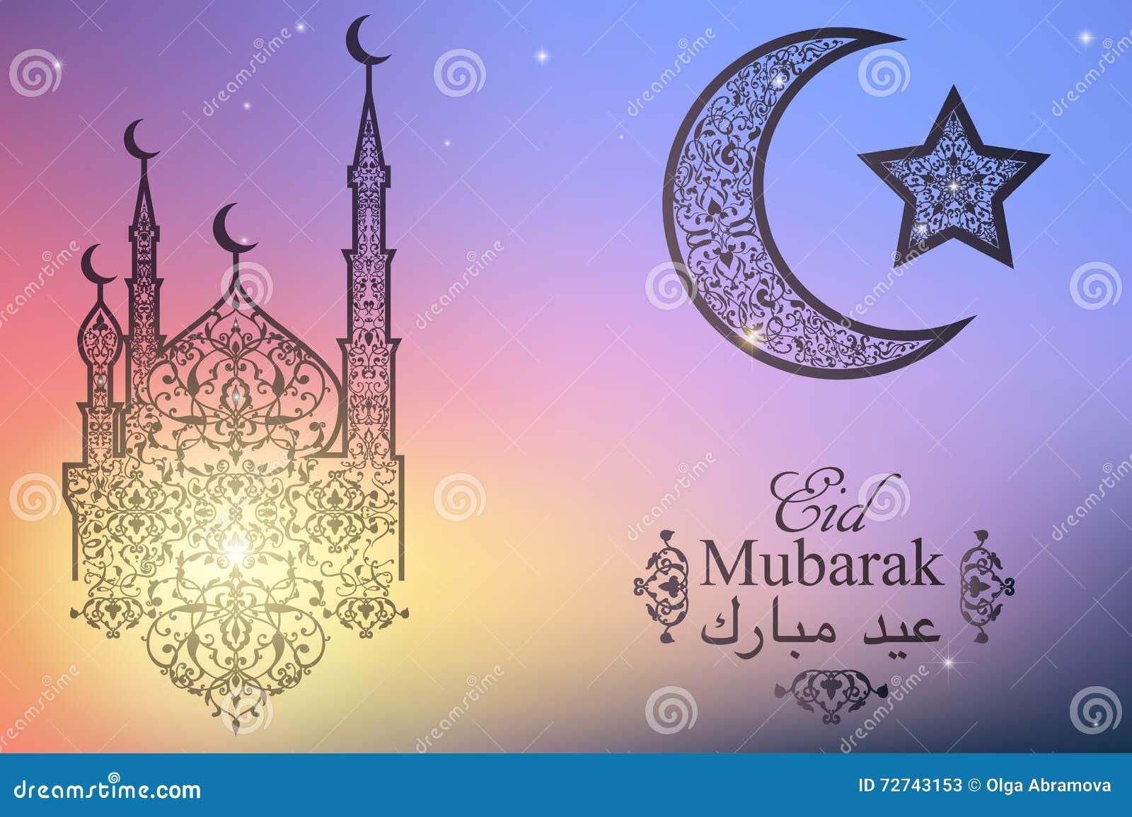 English Translate Eid Mubarak Beautiful Mosque Crescent And Star