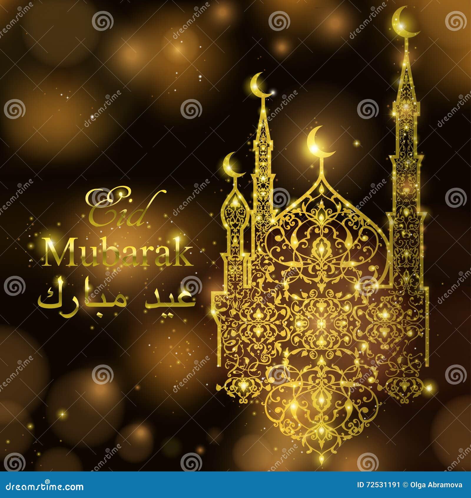 english translate eid mubarak beautiful mosque on