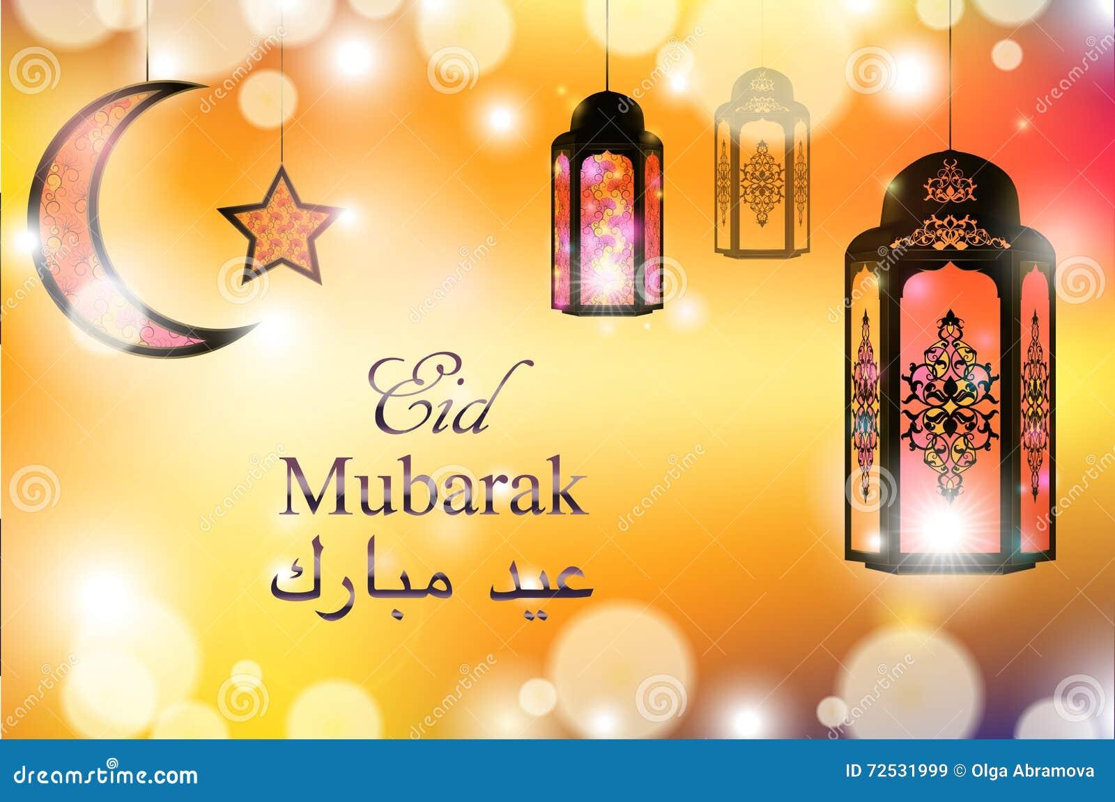 English Translation Eid Mubarak Greeting On Blurred Background With