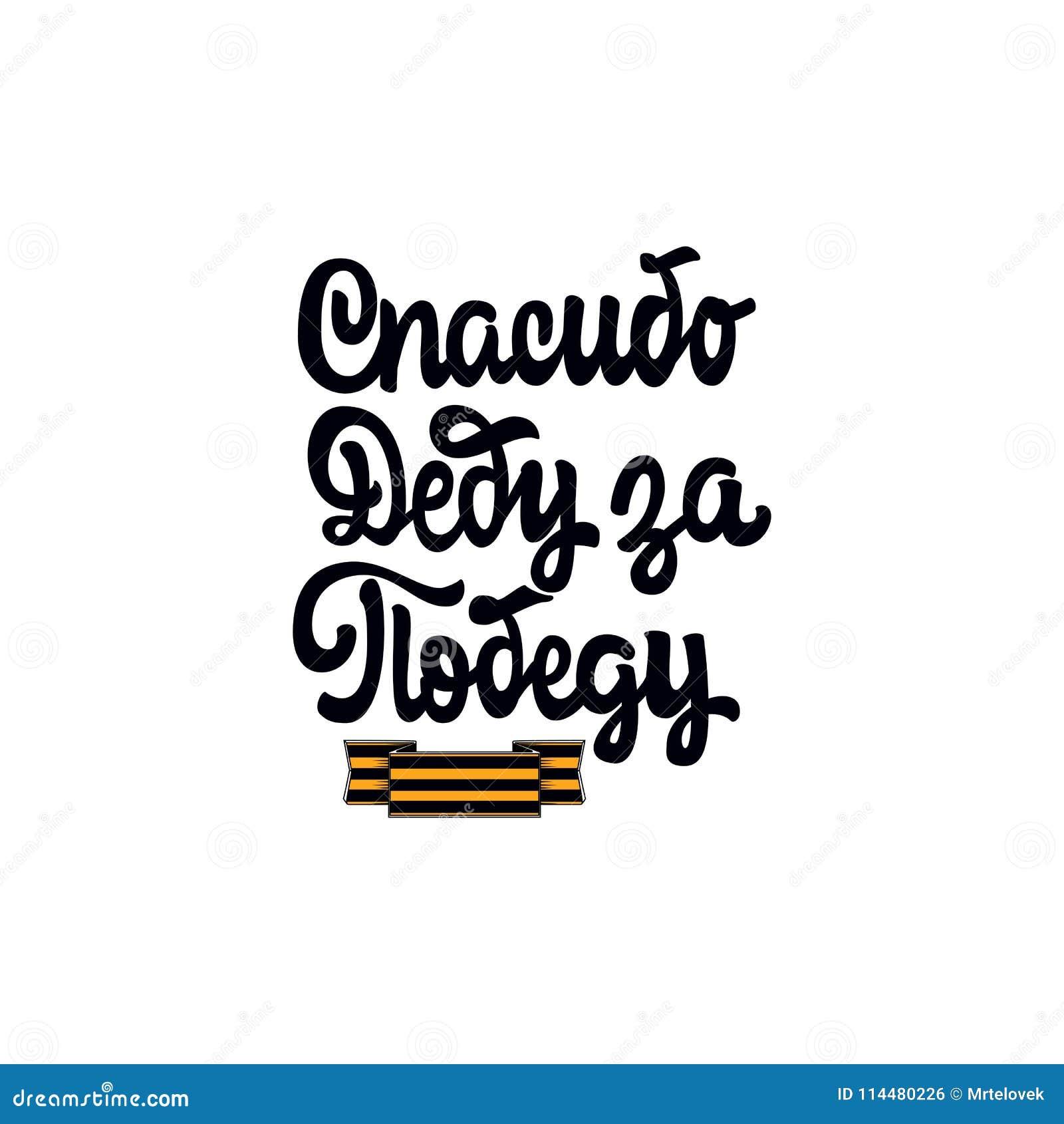Enhorabuena 9 De Mayo En Ruso Frases En El Día De La Gran
