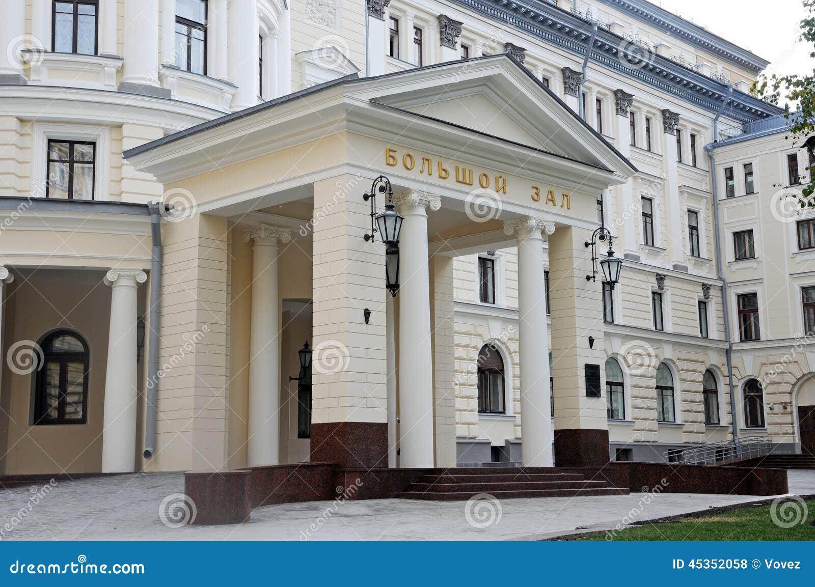 Entrée au hall grand du conservatoire de Moscou