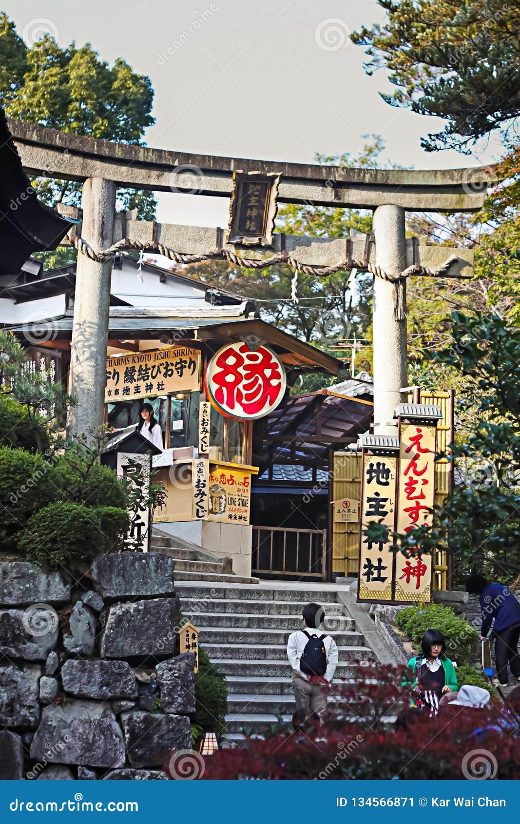 Entramce da porta ao templo de Kiyomizu-dera, Kyoto