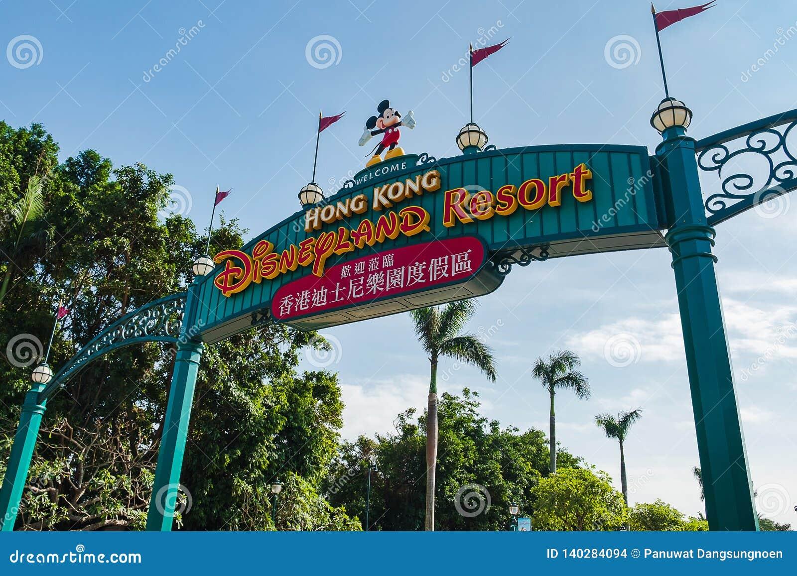 Entrance gate of Hong Kong Disneyland resort, landmark and popular for tourist attraction; Hong Kong, China,17 December 2018