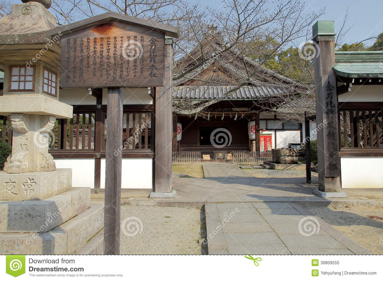 Entrance Of Japanese Shrine Temple Editorial Image - Image: 39809555