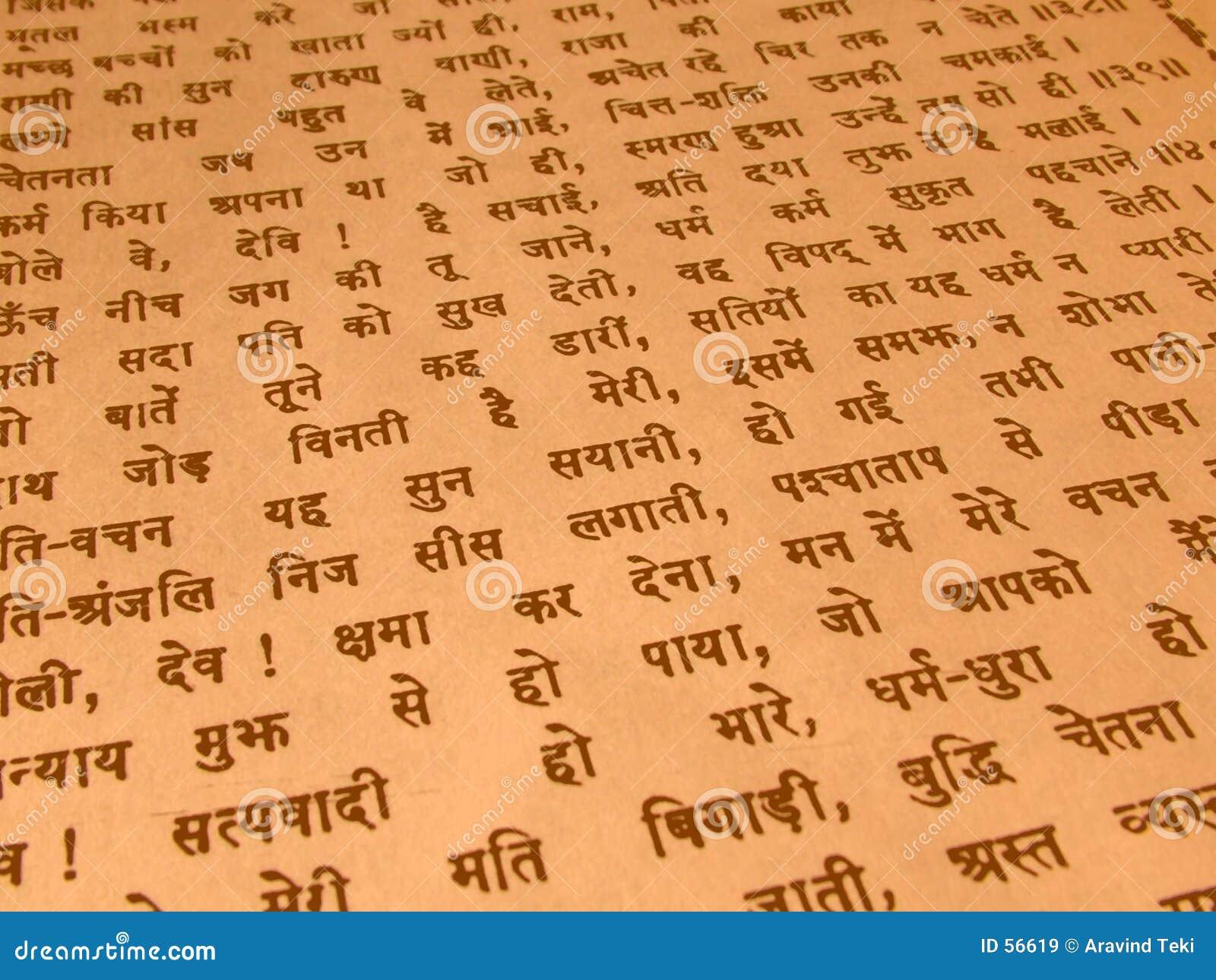 Episódio de Ramayana