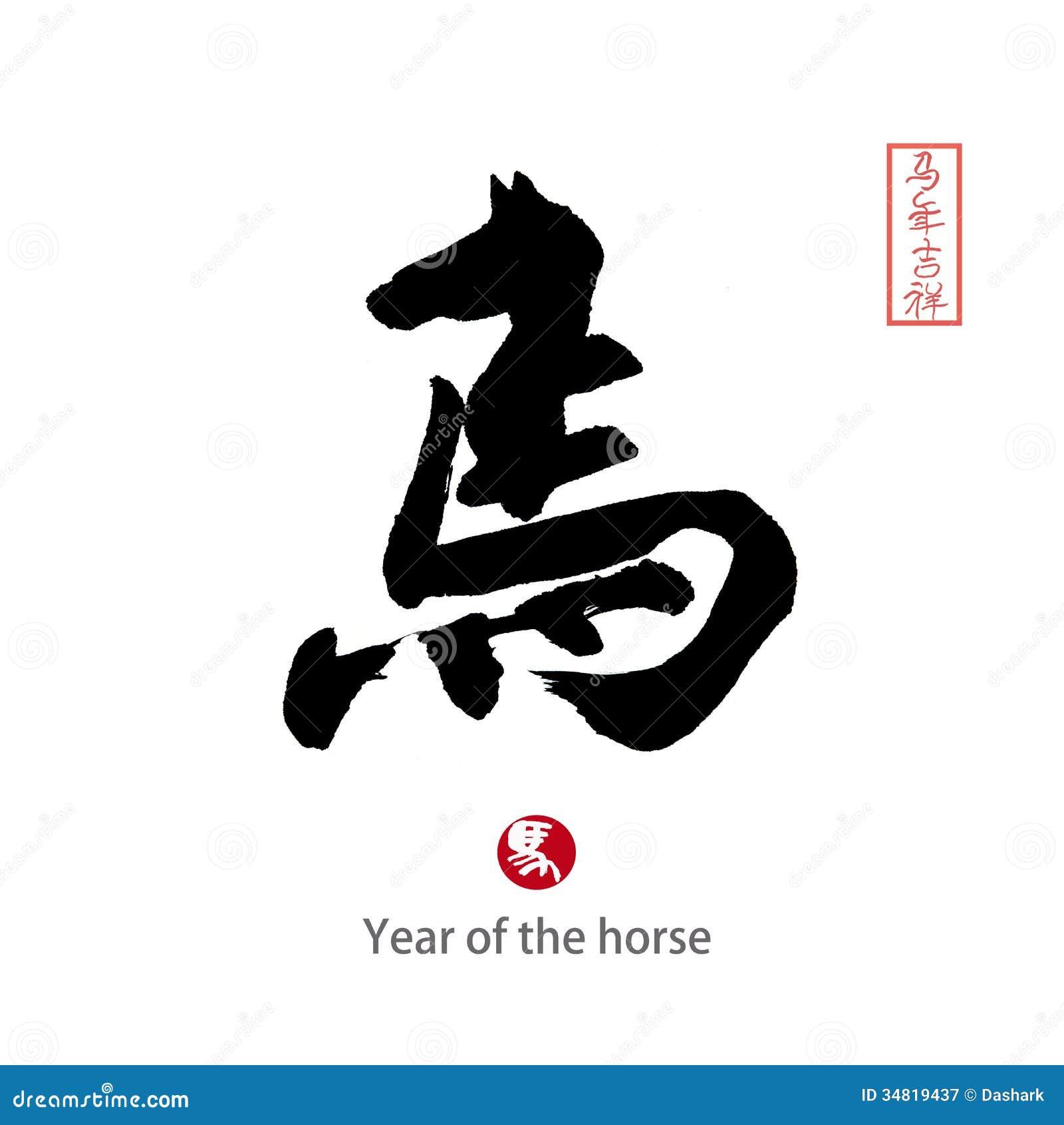 http://thumbs.dreamstime.com/z/est-anne-du-cheval-calligraphie-chinoise-mot-pour-34819437.jpg