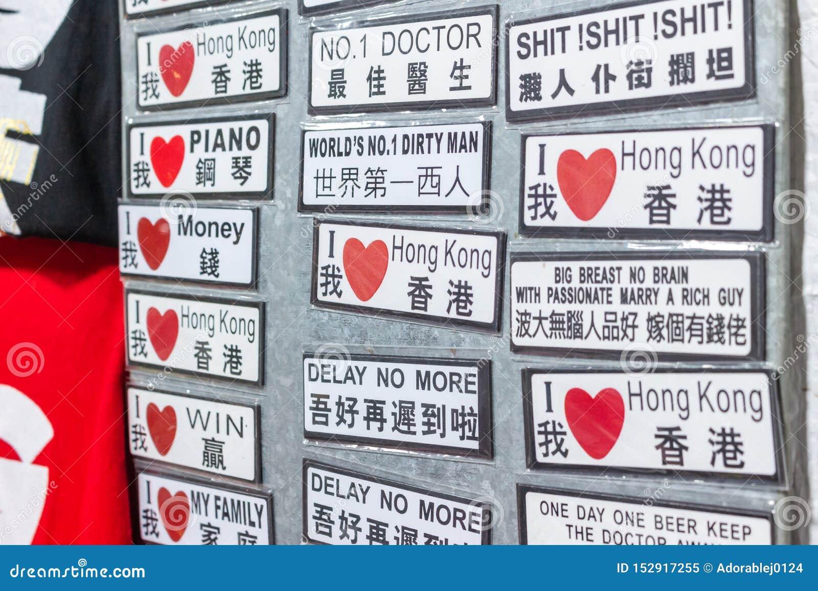 Eu amo Hong Kong