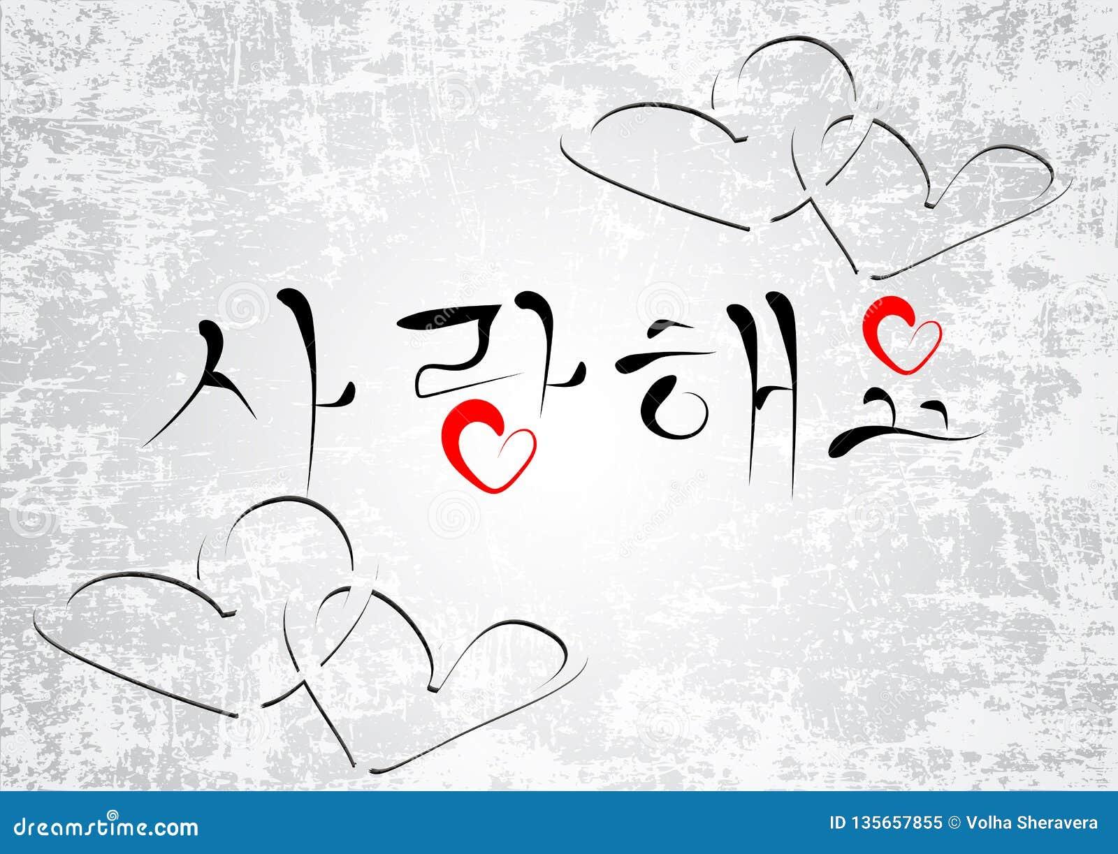 Eu te amo, caligrafia escrita à mão coreana