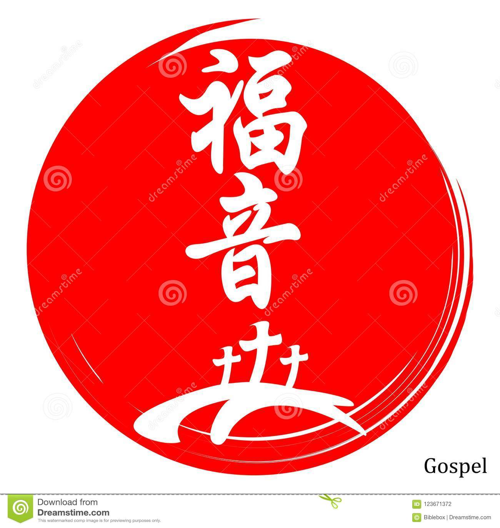 Evangelio Evangelio en kanji japonés