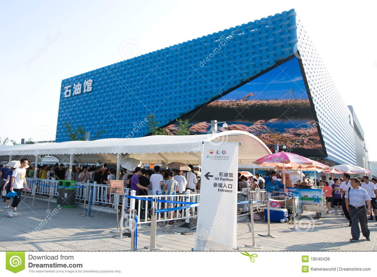 Expo 2010 shanghai china oil pavilion editorial stock for Expo 2010 pavilions
