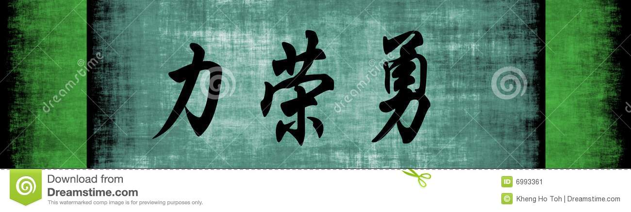 Expression de motivation chinoise de courage d 39 honneur de force image stock image 6993361 - Tatouage force et courage ...