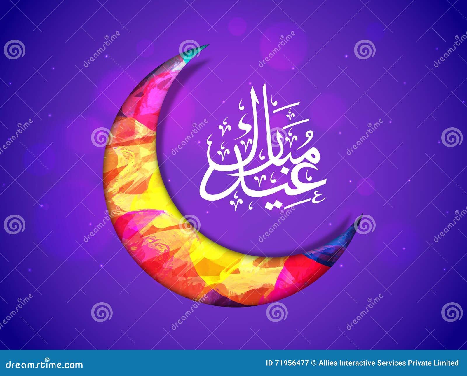 Färgglad måne med arabisk text för Eid beröm