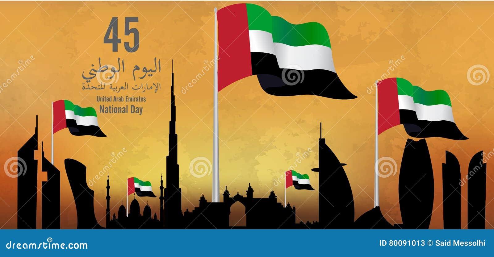 Förenade Arabemiraten (UAE) nationell dag