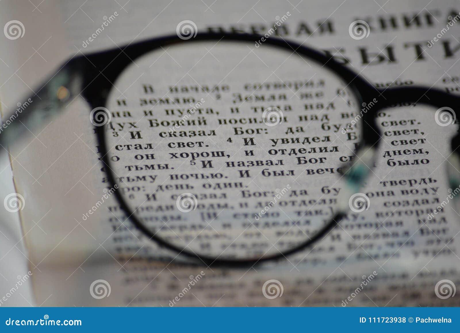 Första vers av uppkomst till och med de läs- exponeringsglasen