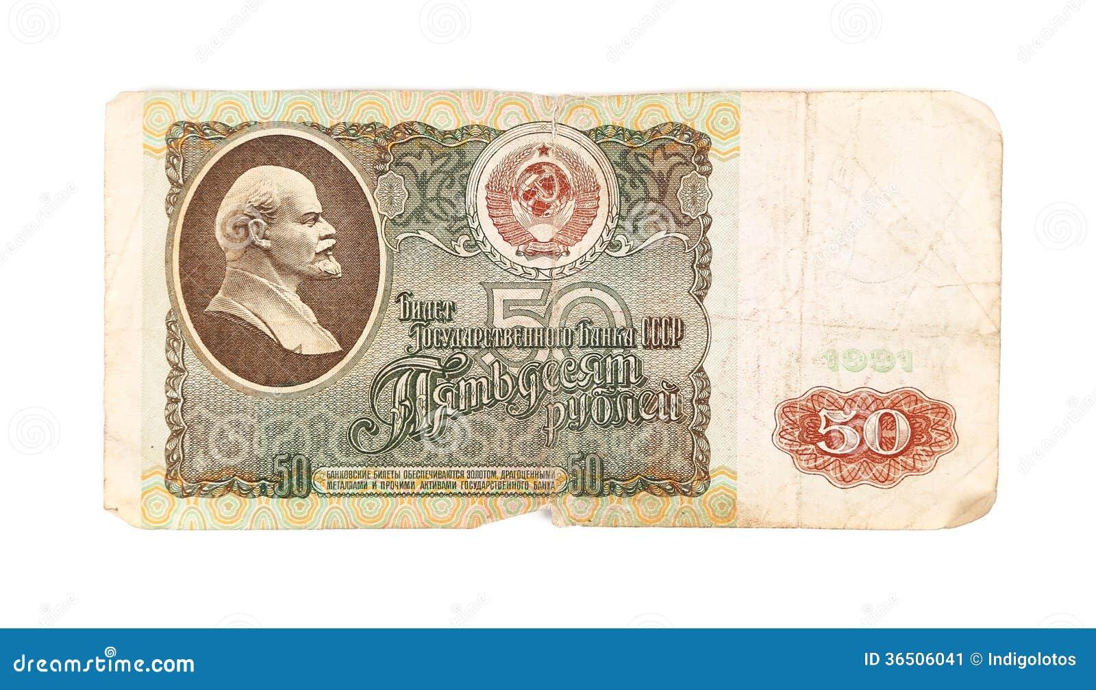 Facture russe de 50 roubles.