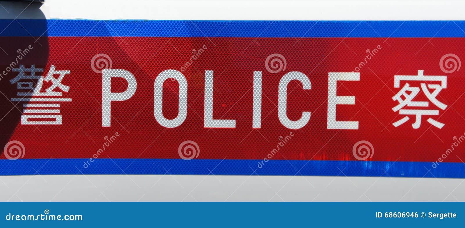 Fahnen Polizei Die Aufschrift Auf Dem Auto Stockfoto Bild Von