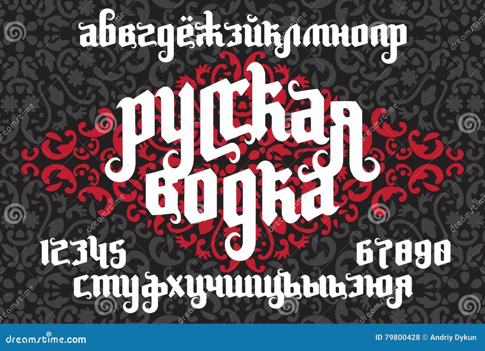 Fantasy Gothic Font Cyrillic Alphabet Stock Vector