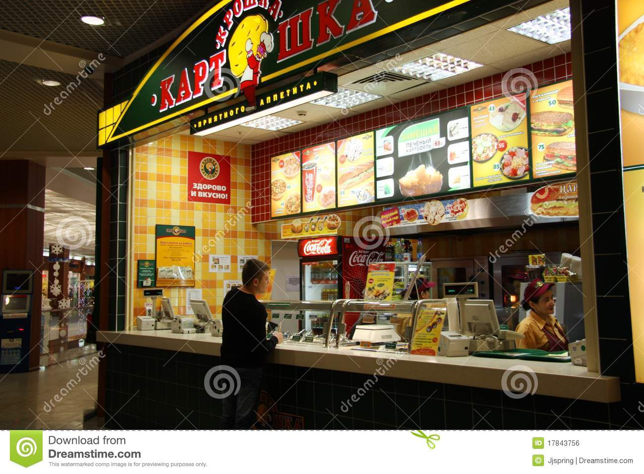 Fast Food Shop Front Design