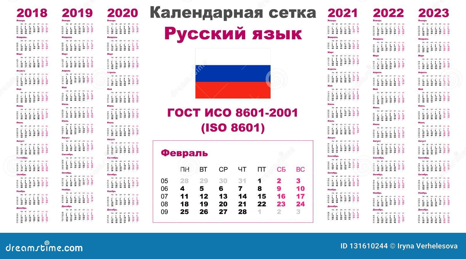 Fastställt språk för ryss för rasterväggkalender för 2018, 2019, 2020, 2021, 2022, 2023, ISO 8601 med veckor