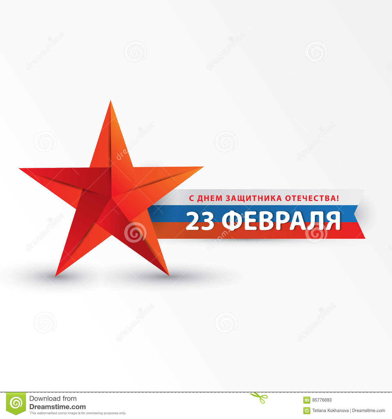 February 23 Defender Of The Fatherland Day Russian Holiday Origami