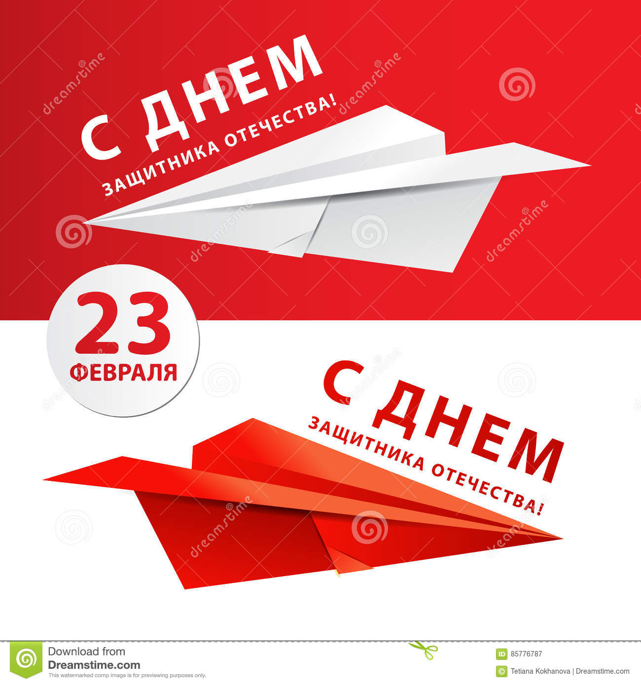 February 23 defender of the fatherland day russian holiday paper february 23 defender of the fatherland day russian holiday paper origami plane the symbol of russian army biocorpaavc Images