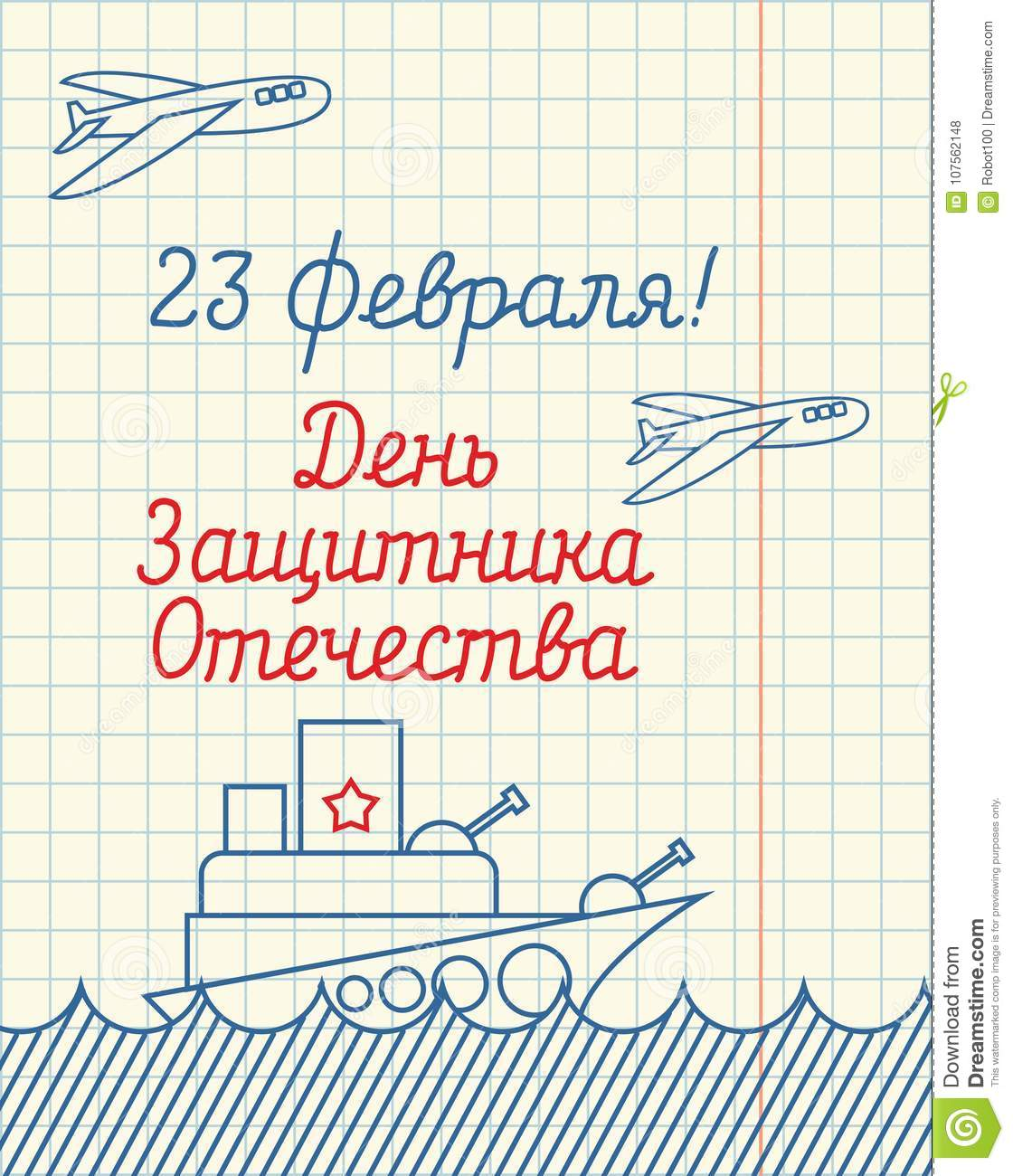 February 23 Hand Drawing In Notebook Paper Military Ship And A