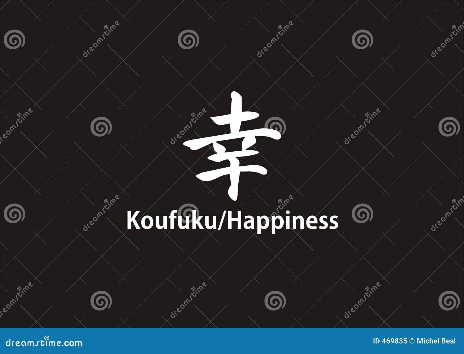 Felicidad del kanji