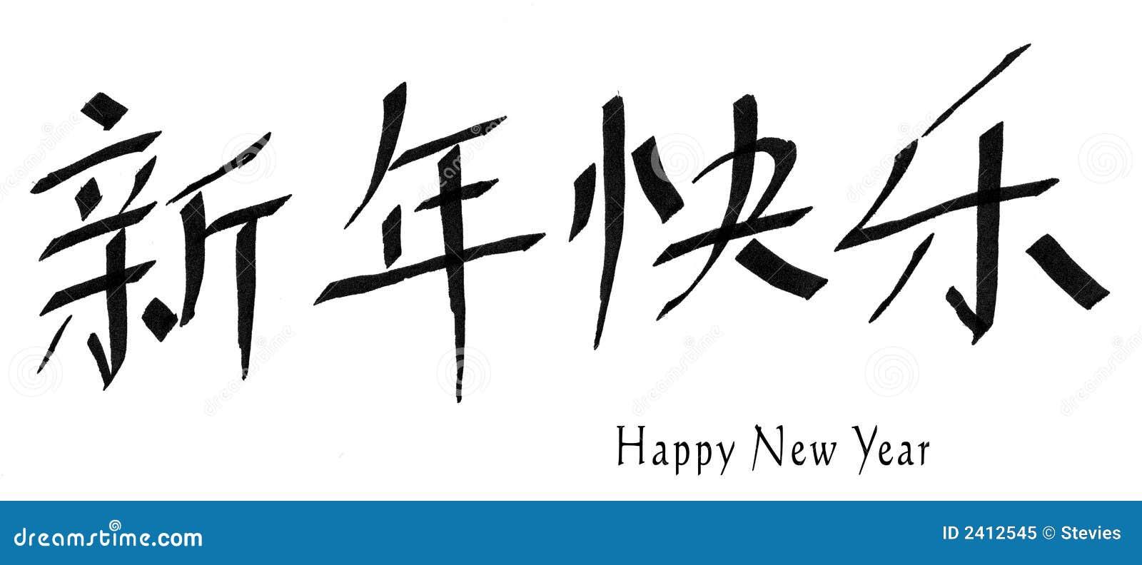 Feliz Año Nuevo en chino