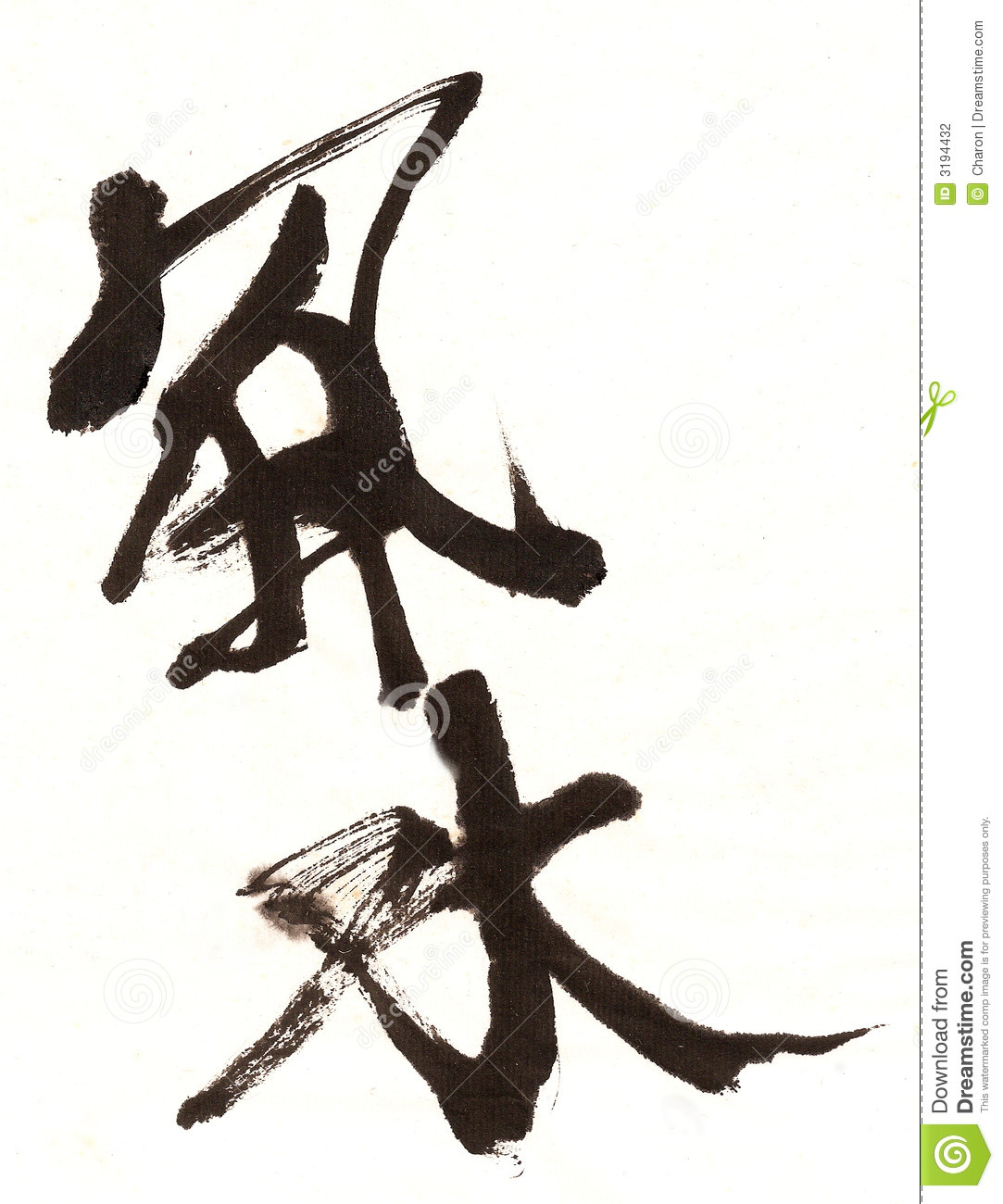 Word Feng Shui in Chinese calligraphy character with beautiful brush ...