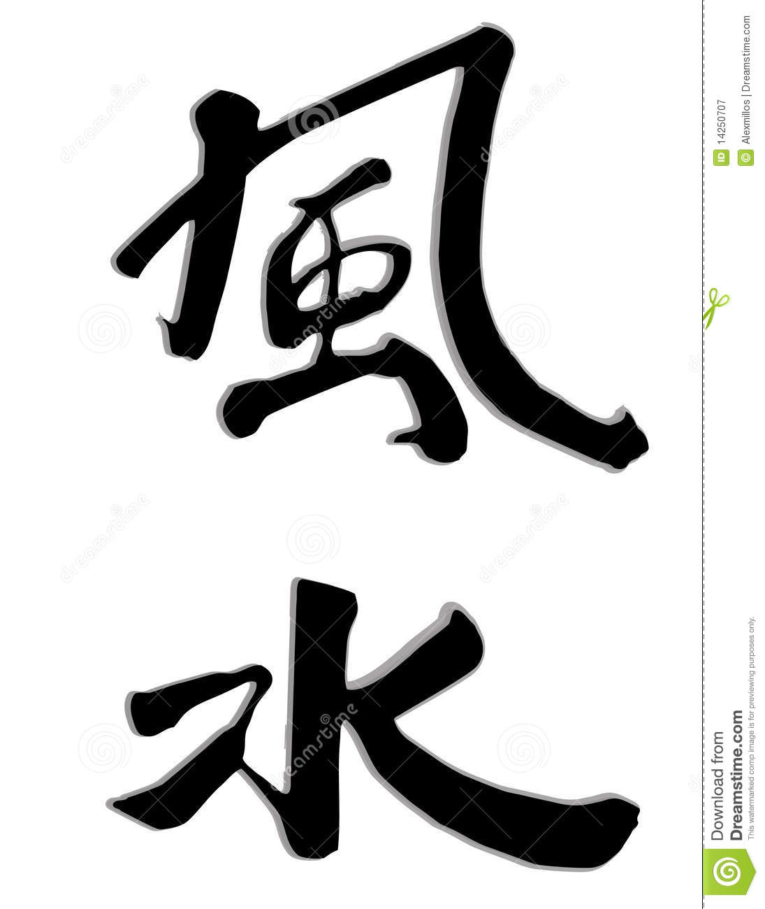 Feng shui vector royalty free stock photography image - Feng shui chinese symbols ...
