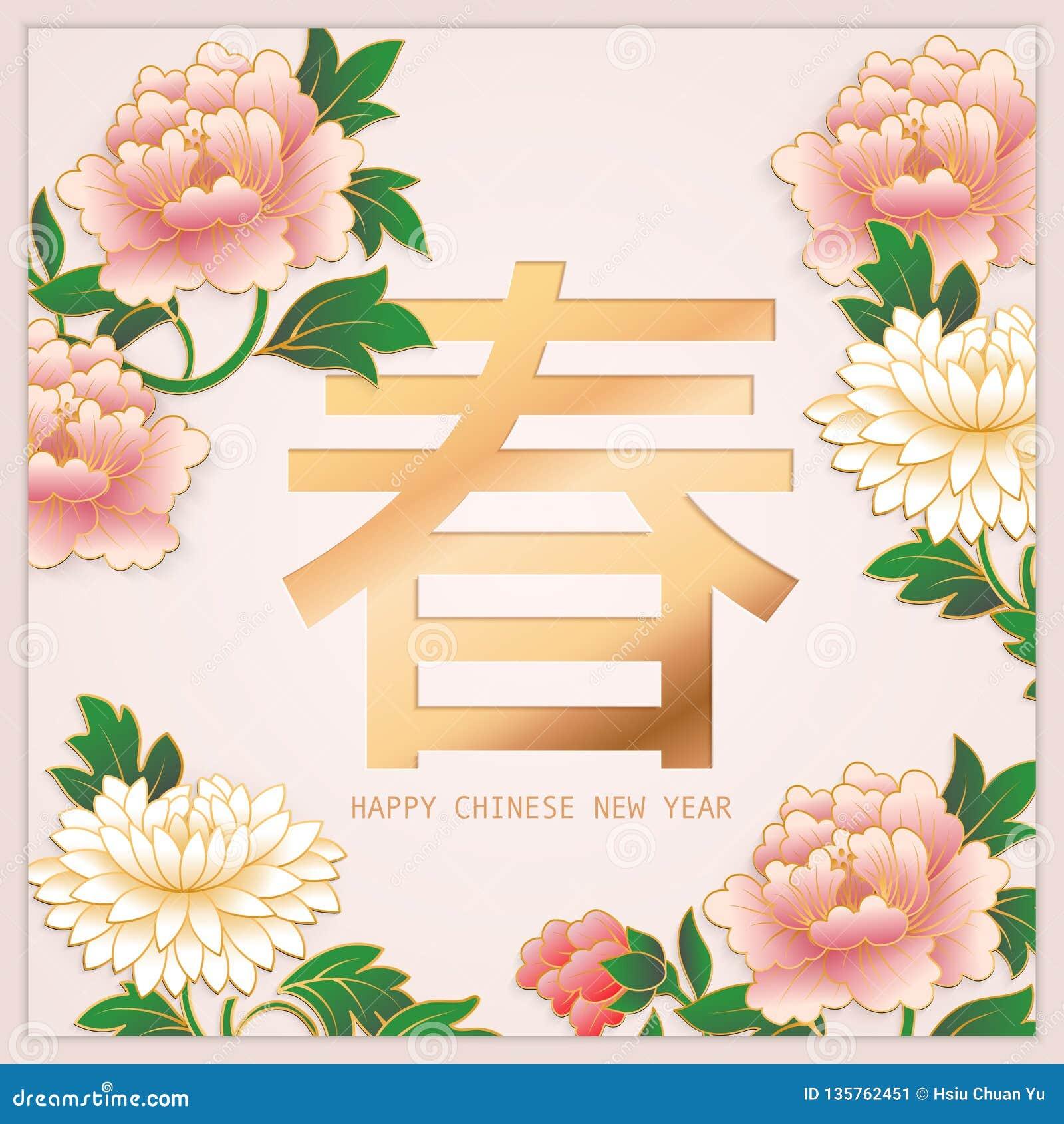 Fiore dorato della peonia del giardino botanico del modello di vettore di sollievo del nuovo anno di progettazione cinese felice