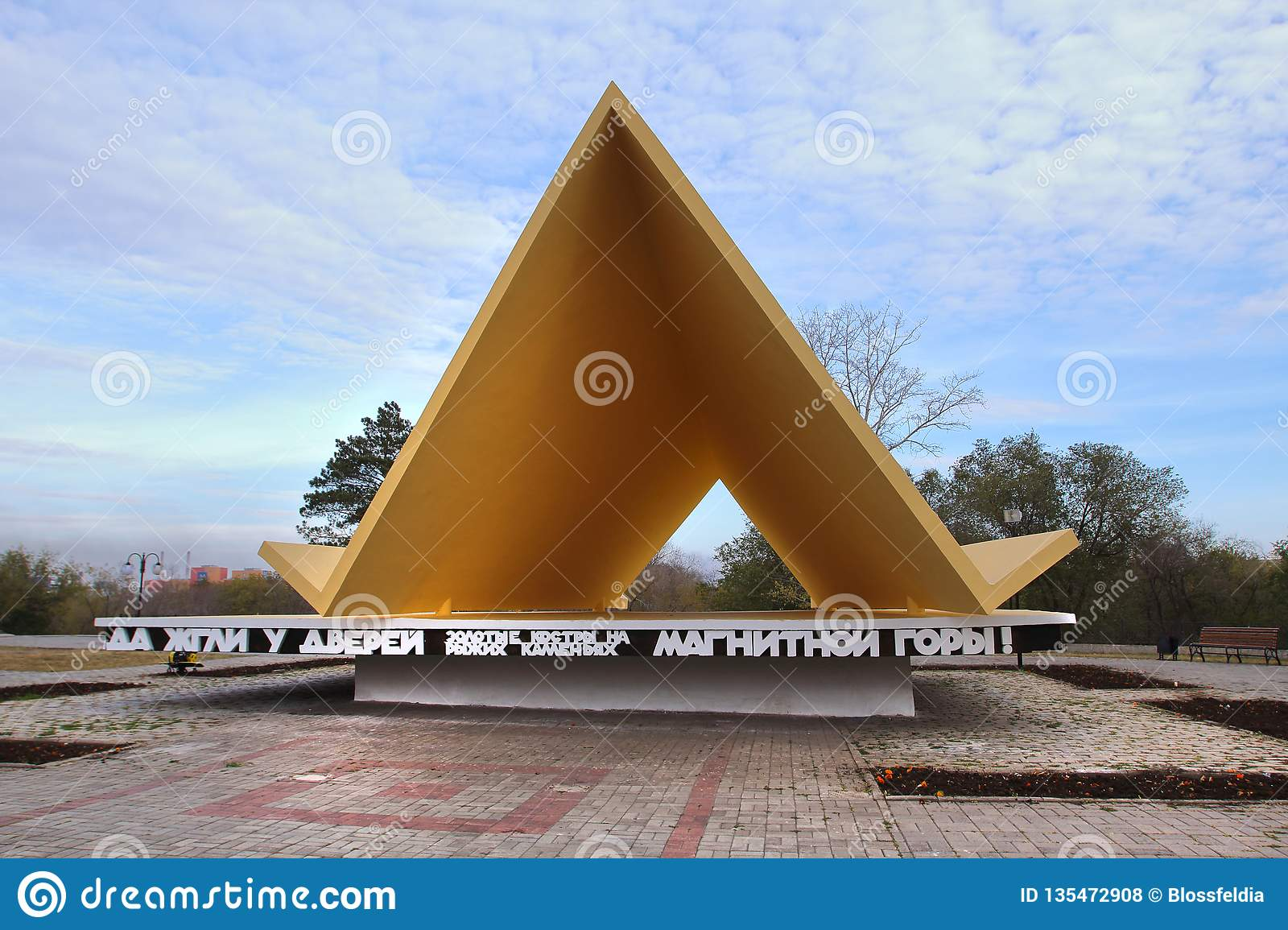 `The First Tent` - a monument at the entrance to the Veterans Park of Magnitogorsk city