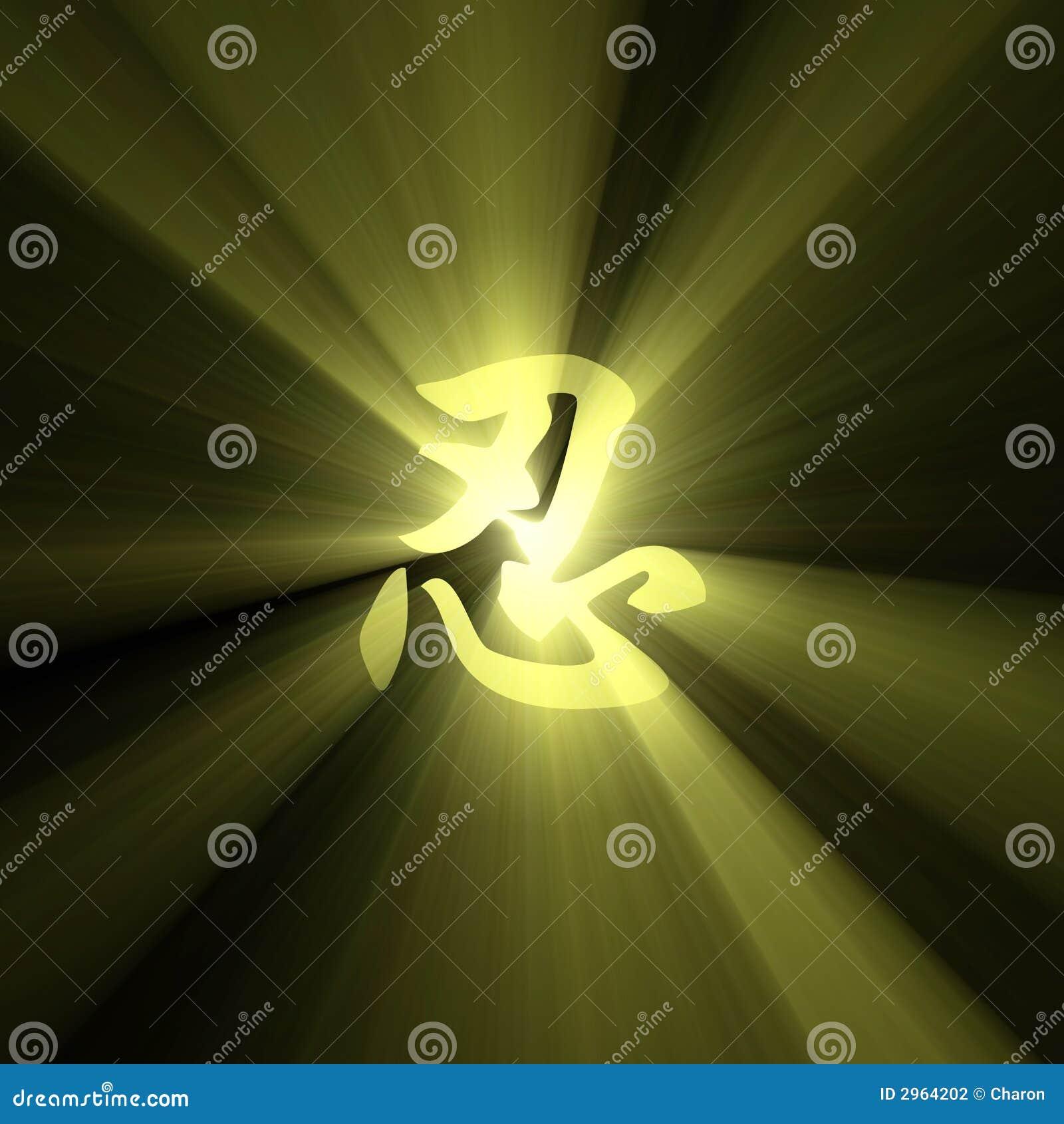Flama de la luz del sol del carácter de Ren