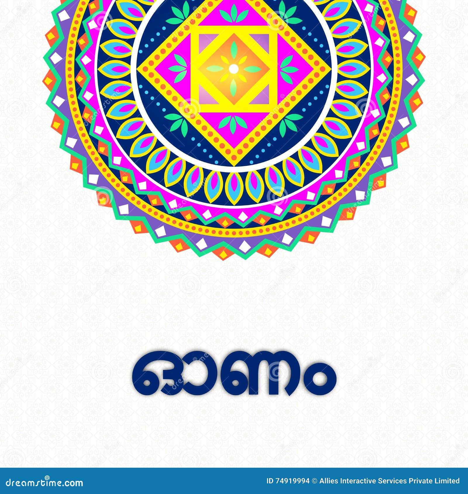 Floral Greeting Card Design For Onam Celebration Stock Illustration