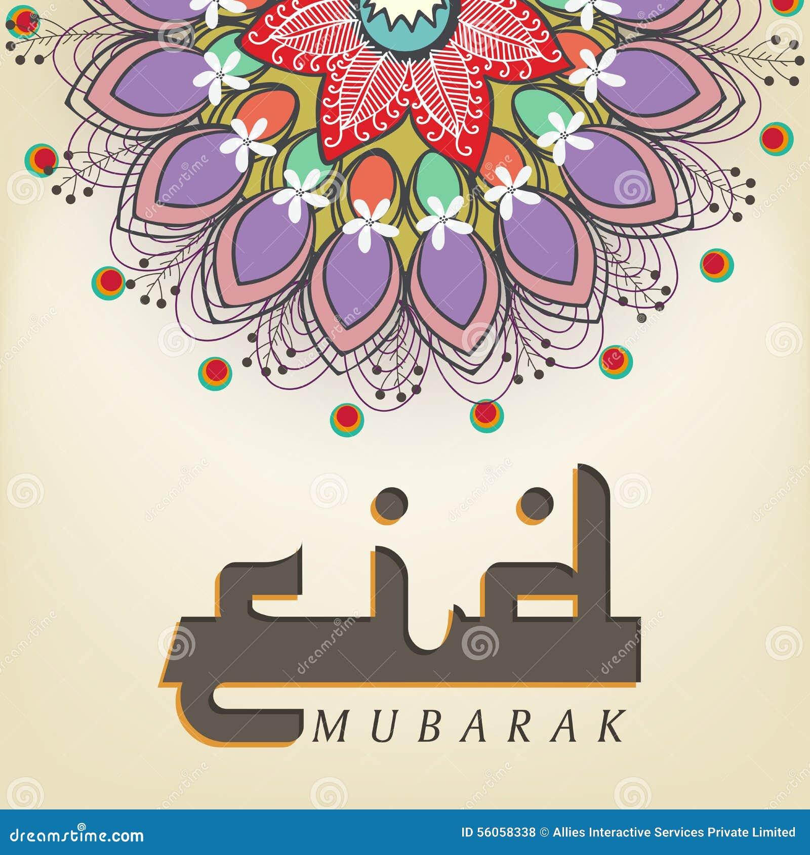 Floral greeting card for eid mubarak celebration stock photo floral greeting card for eid mubarak celebration royalty free stock photo kristyandbryce Choice Image