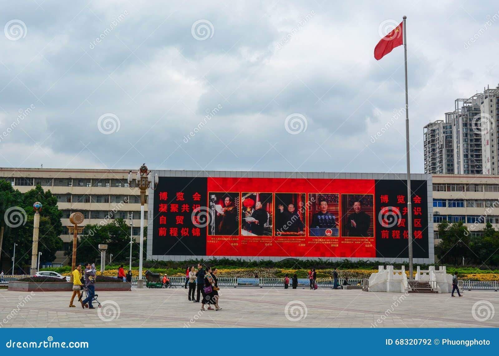 Folkfyrkant i Nanning, Kina