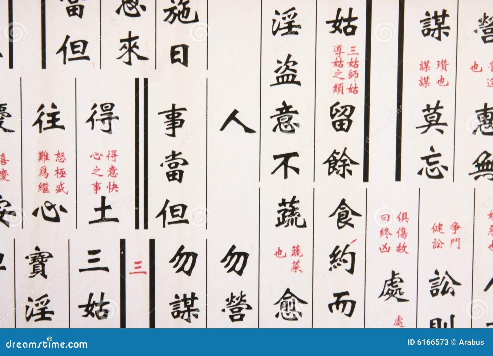 Fond Chinois Photos stock - Image: 6166573