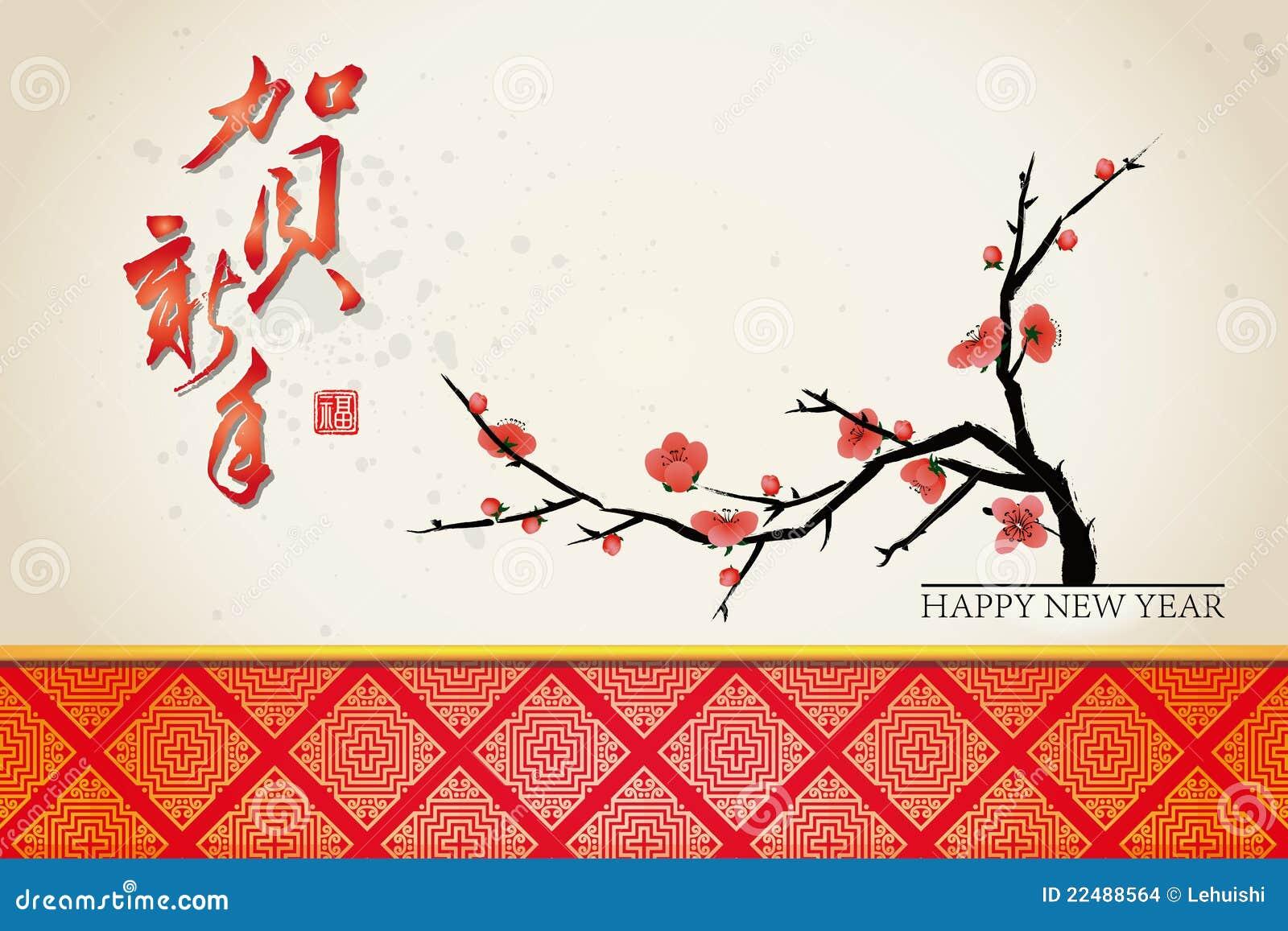 Fond chinois de carte de voeux d an neuf