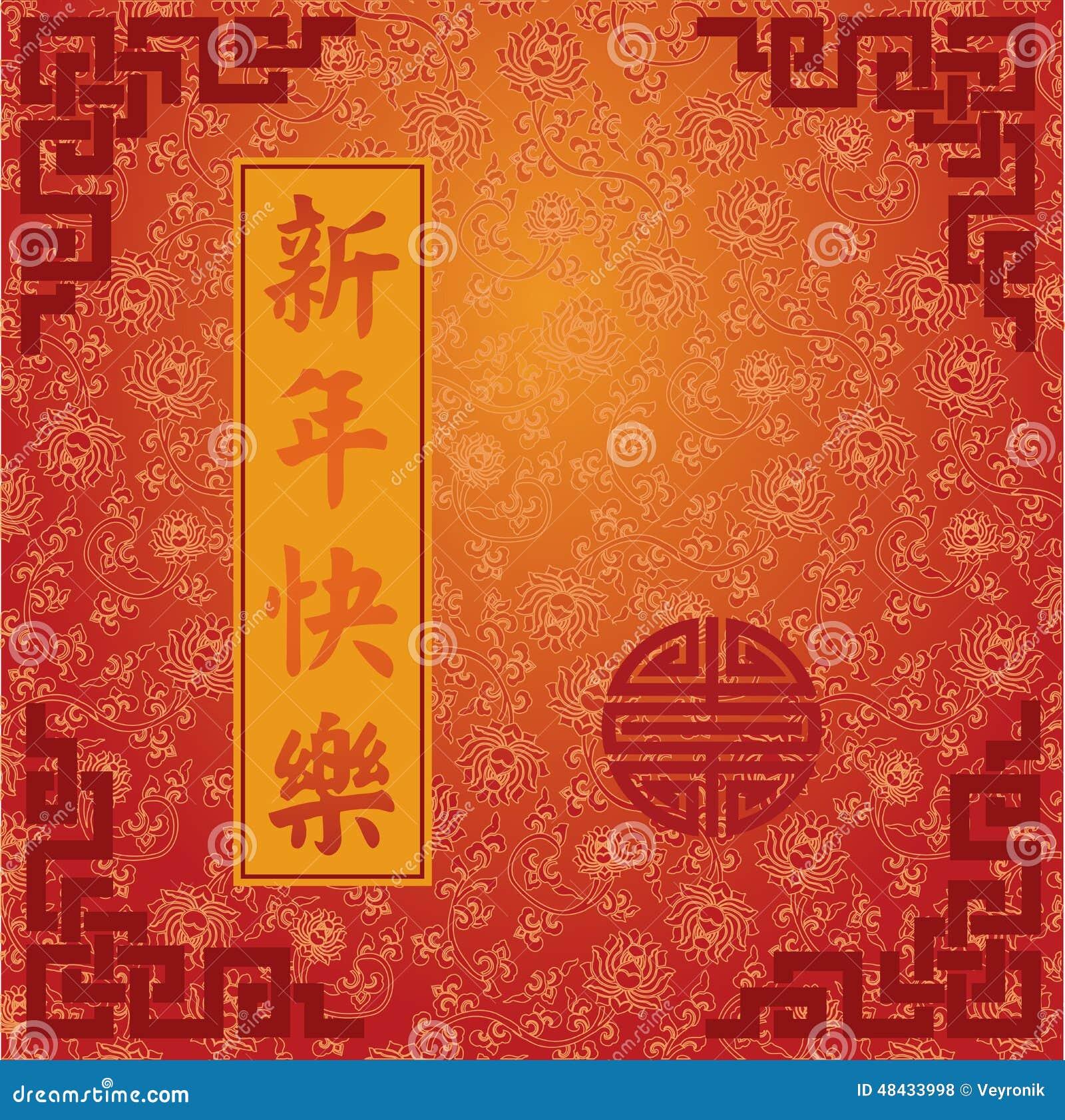 Fond Chinois De Nouvelle Année De Papier Peint Rouge De Lotus ...