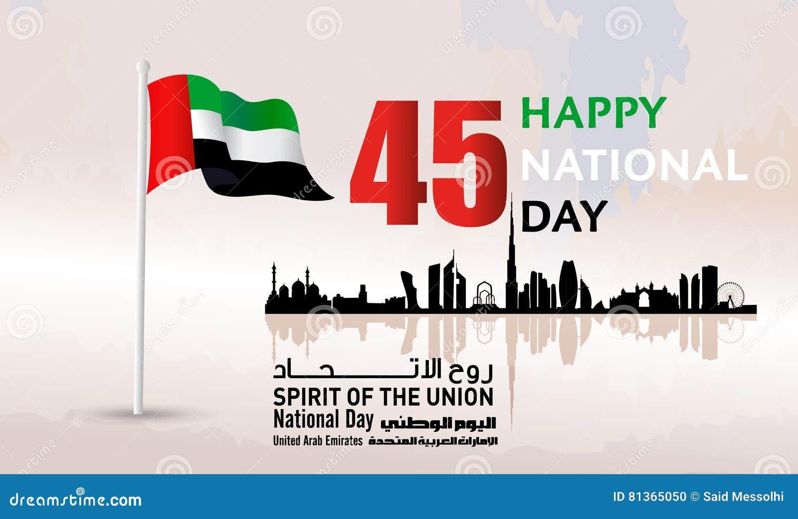 Fond de jour national des Emirats Arabes Unis EAU
