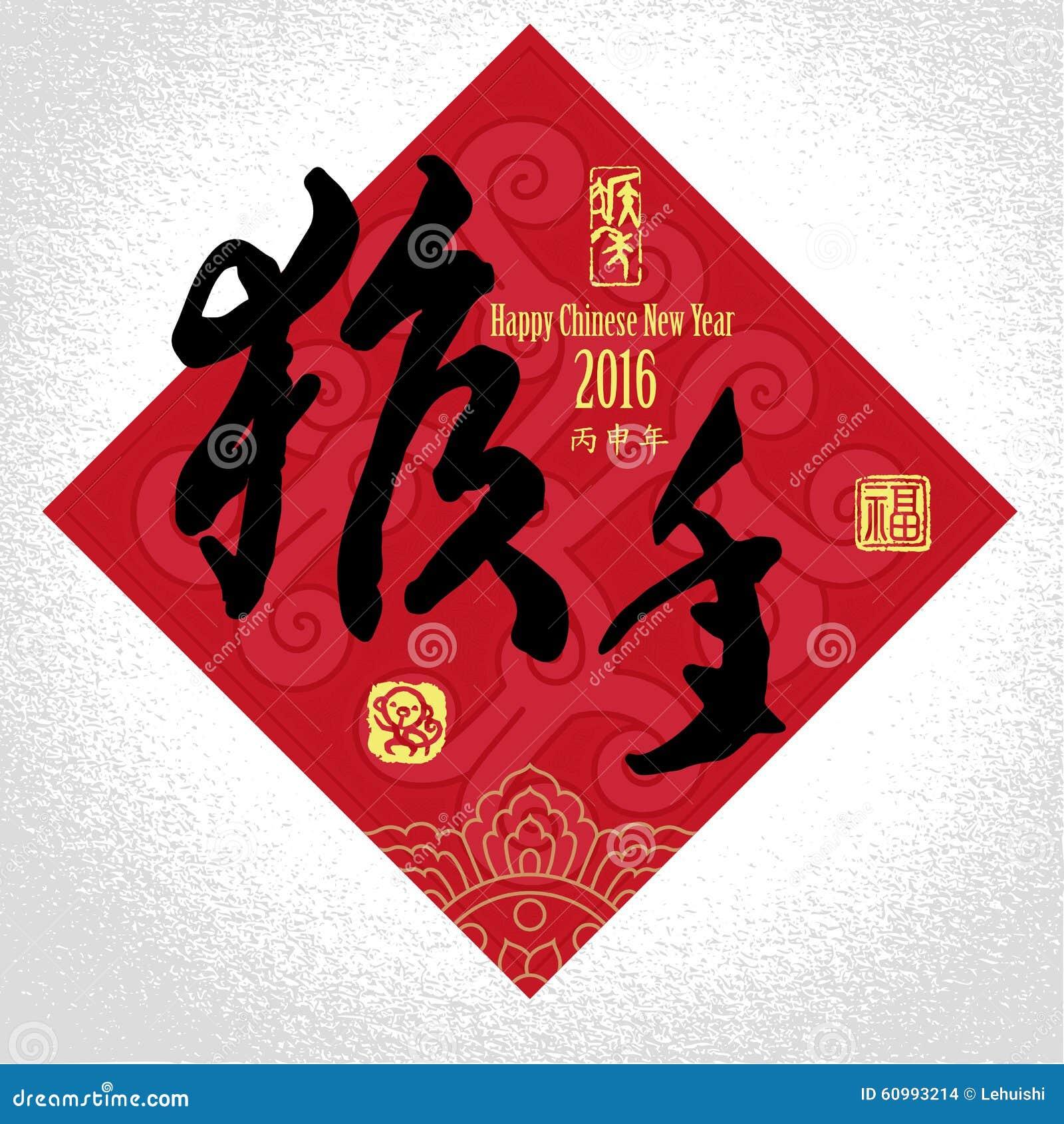 Fondo chino de la tarjeta de felicitación del Año Nuevo