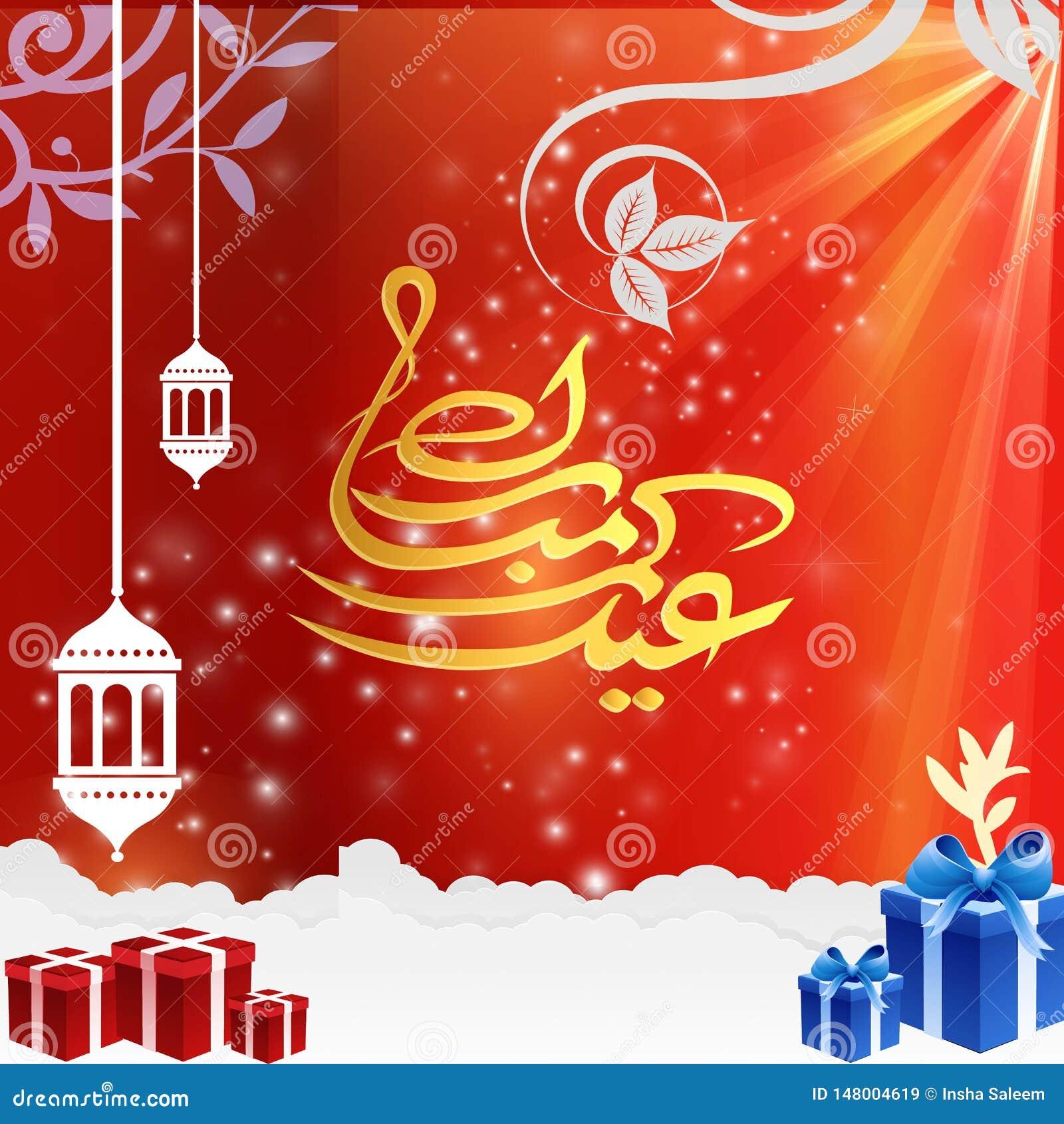 Fondo decorativo di festival di Eid Mubarak