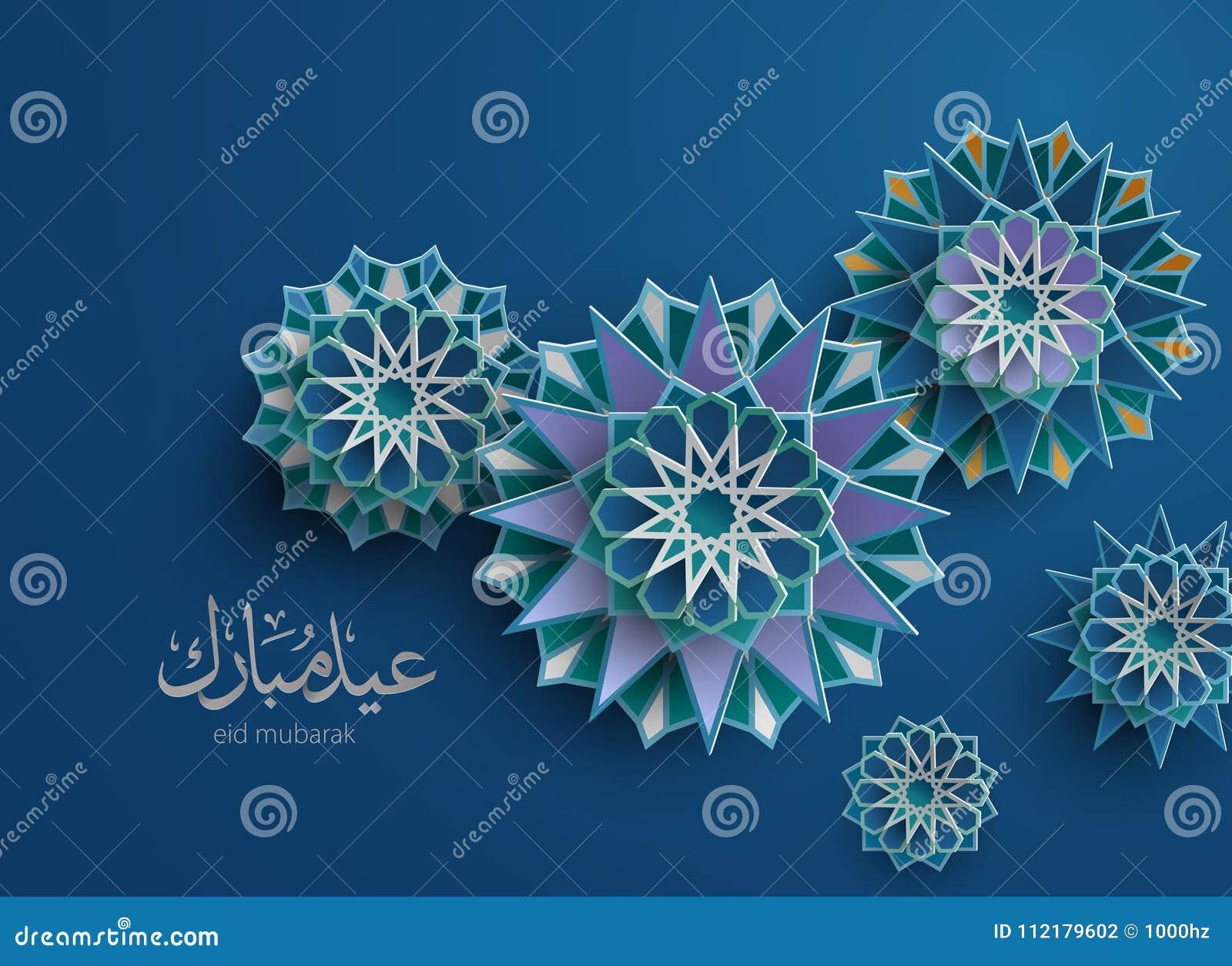 Fondo del gráfico del Ramadán