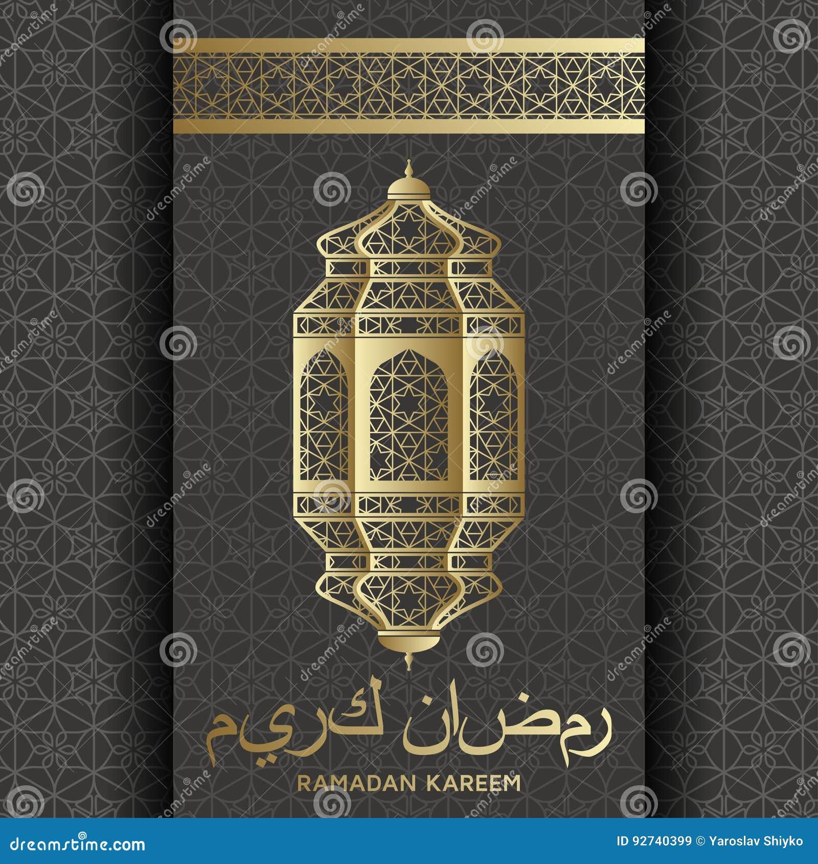 Fondo di Ramadan Kareem Lanterna araba islamica Traduzione Ramadan Kareem Cartolina d auguri